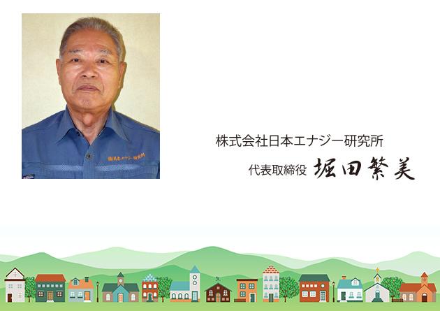 株式会社日本エナジー研究所 代表取締役 堀田繁美